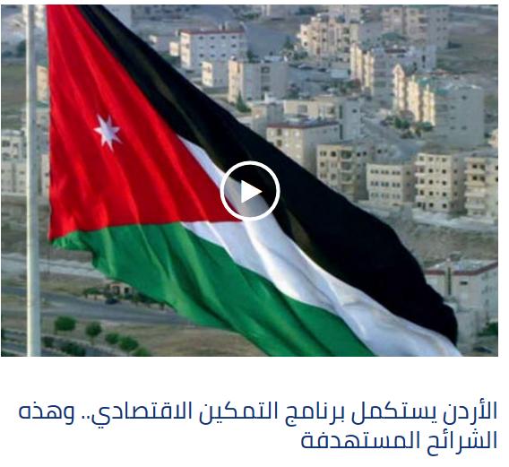 الأردن يستكمل برنامج التمكين الاقتصادي.. وهذه الشرائح المستهدفة